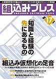 組込みプレス Vol.17