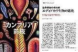 日経サイエンス2019年10月号(カンブリア前夜/『天気の子』の空) 画像