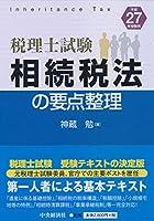 相続税法の要点整理<平成27年 受験用> (税理士試験)