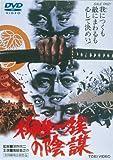 柳生一族の陰謀[DVD]