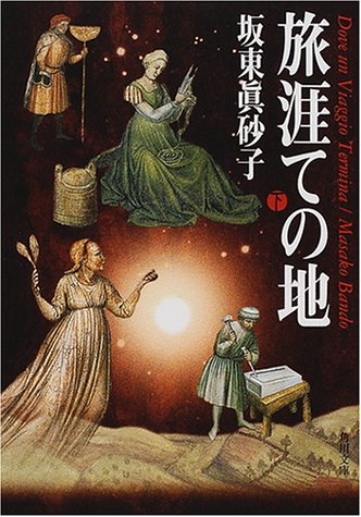 旅涯ての地〈下〉 (角川文庫)の詳細を見る
