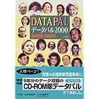 データパル〈2000〉―最新情報・用語辞典