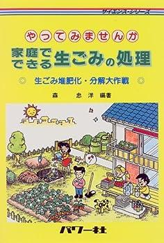 やってみませんか 家庭でできる生ごみの処理 生ごみ堆肥化・分解大作戦 (サイエンス・シリーズ)