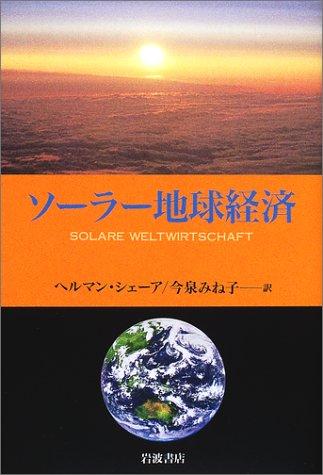 ソーラー地球経済の詳細を見る