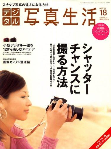 デジタル写真生活 2009年 03月号 [雑誌]