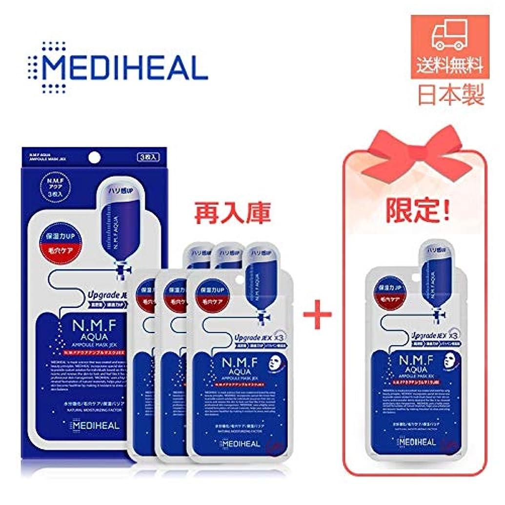 いま同等の塊MEDIHEAL(メディヒール) N.M.Fアクアアンプルマスク 3枚入 + 1枚