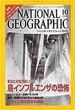 NATIONAL GEOGRAPHIC (ナショナル ジオグラフィック) 日本版 2005年 10月号