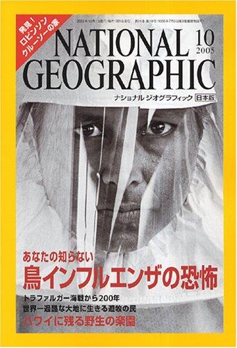 NATIONAL GEOGRAPHIC (ナショナル ジオグラフィック) 日本版 2005年 10月号の詳細を見る