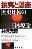 攘夷と護憲[歴史比較の日本原論]