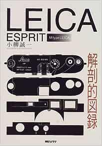 LEICA ESPRIT 解剖的図録