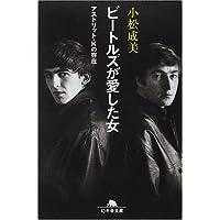 ビートルズが愛した女―アストリット・Kの存在 (幻冬舎文庫)