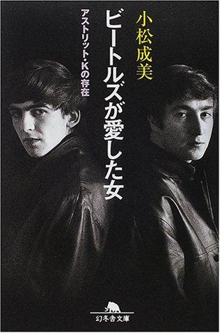 ビートルズが愛した女―アストリット・Kの存在 (幻冬舎文庫)の詳細を見る