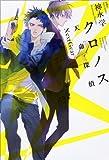 クロノス: 天命探偵 Next Gear