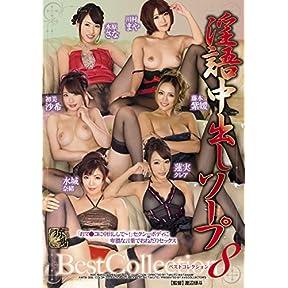 【アウトレット】淫語中出しソープ Best Collection 8 AVS collector's [DVD]