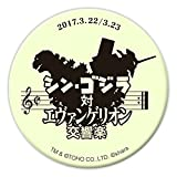 シン・ゴジラ対エヴァンゲリオン交響楽 高発光缶バッジ