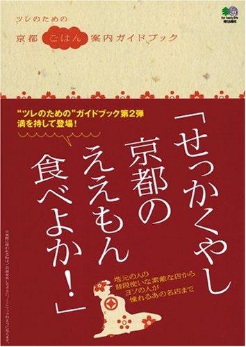 ツレのための京都ごはん案内ガイドブックの詳細を見る