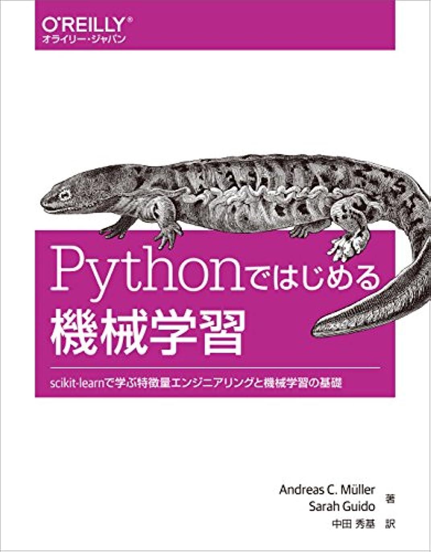 それからメタリックいつPythonではじめる機械学習 ―scikit-learnで学ぶ特徴量エンジニアリングと機械学習の基礎