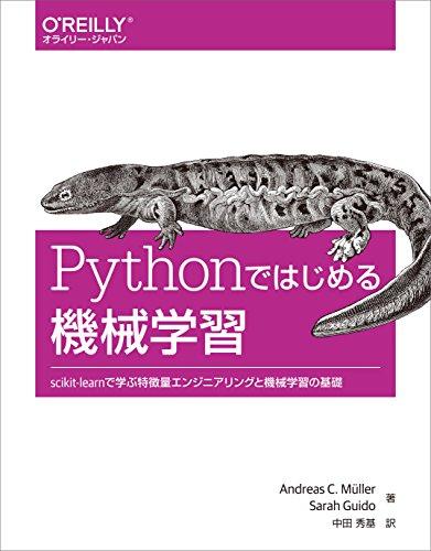 Pythonではじめる機械学習 ―scikit-learnで学ぶ特徴量エンジニアリングと機械学習の基礎の詳細を見る