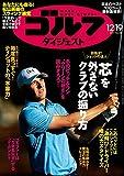 週刊ゴルフダイジェスト 2017年 12/19号 [雑誌]