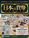 週刊日本の貨幣コレクション(95) 2019年 7/3 号 [雑誌]