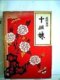 十三妹 (1966年)