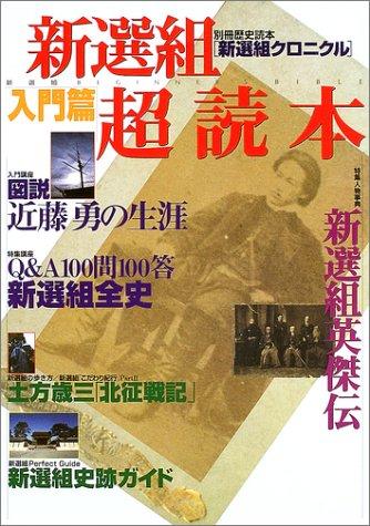 新選組超読本 (別冊歴史読本―新選組クロニクル (67))の詳細を見る