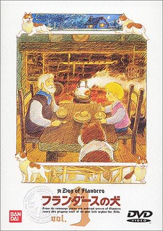 フランダースの犬 9   DVD