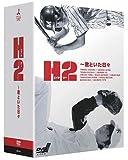 H2 ~君といた日々 DVD-BOX
