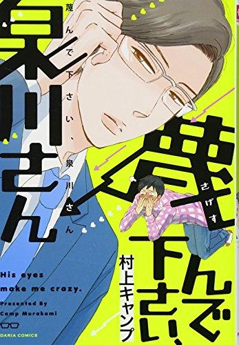 蔑んで下さい、泉川さん (ダリアコミックス)の詳細を見る