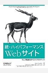 続・ハイパフォーマンスWebサイト ―ウェブ高速化のベストプラクティス 大型本