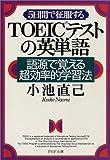 5日間で征服するTOEICテストの英単語―語源で覚える超効率的学習法 (PHP文庫)