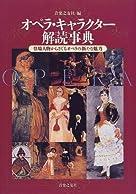 オペラ・キャラクター解読事典―登場人物からさぐるオペラの新たな魅力