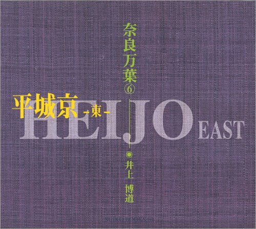 奈良万葉〈6〉平城京 東 (Suiko books (060))