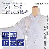 二部式長襦袢 高級プロ仕様 半衿・衣紋抜・腰紐付 全2サイズ [白] M・L (M)