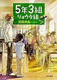 5年3組リョウタ組 (角川文庫)