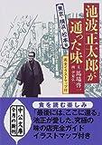 池波正太郎が通った味―東京・横浜・松本篇 (中公文庫)
