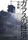 ガラスの巨塔 / 今井 彰 のシリーズ情報を見る