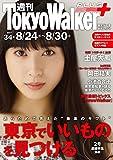 週刊 東京ウォーカー+ 2017年No.34 (8月23日発行) [雑誌] (Walker)