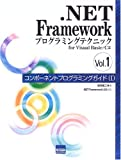 .NET Frameworkプログラミングテクニック for Visual Basic/C#〈Vol.1〉コンポーネント…