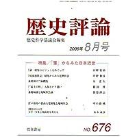歴史評論 2006年 08月号 [雑誌]
