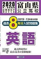 富山県公立高校過去8年分入試問題集英語 2020年春受験用