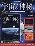 宇宙の神秘全国版(82) 2017年 11/1 号 [雑誌]