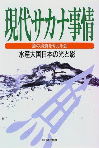 現代サカナ事情―水産大国日本の光と影