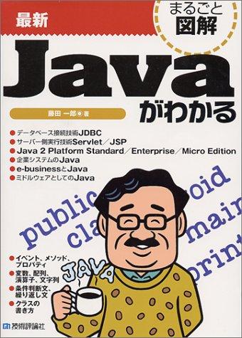 まるごと図解 最新Javaがわかるの詳細を見る