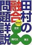 田村の融合問題詳説