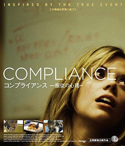 コンプライアンス -服従の心理- [Blu-ray]の詳細を見る