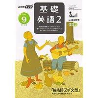 NHK ラジオ基礎英語 2 2006年 09月号 [雑誌]