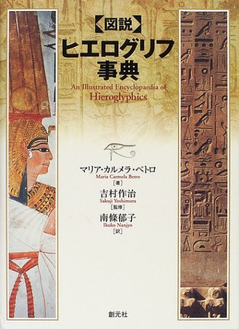 図説 ヒエログリフ事典