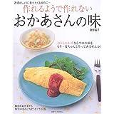 作れるようで作れないおかあさんの味―近頃むしょうに食べたくなるのに… (別冊すてきな奥さん)