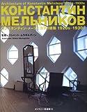 コンスタンティン・メーリニコフの建築1920s‐1930s (ギャラリー・間叢書)